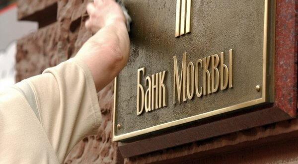Банк Москвы и условия кредитования