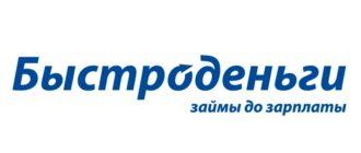 МФО быстроденьги онлайн займы на карту без отказа в России.