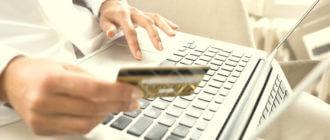 Онлайн заявка на потребительский кредит в интернете