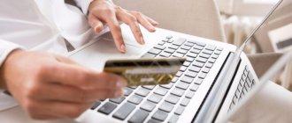 Получение микрокредита