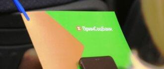 Быстрое оформление кредита в ПримСоцБанке