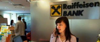 Потребительский кредит в Райффайзен Банке можно оформить онлайн.