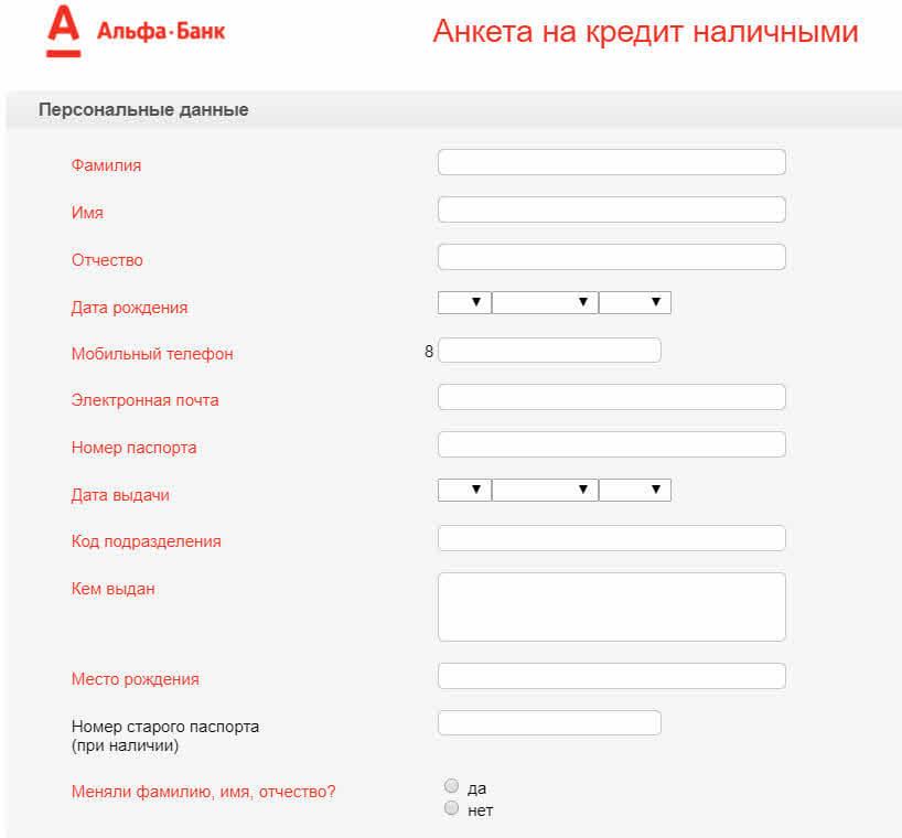 Онлайн кредит в Альфа банке - заявка. Шаг 1.