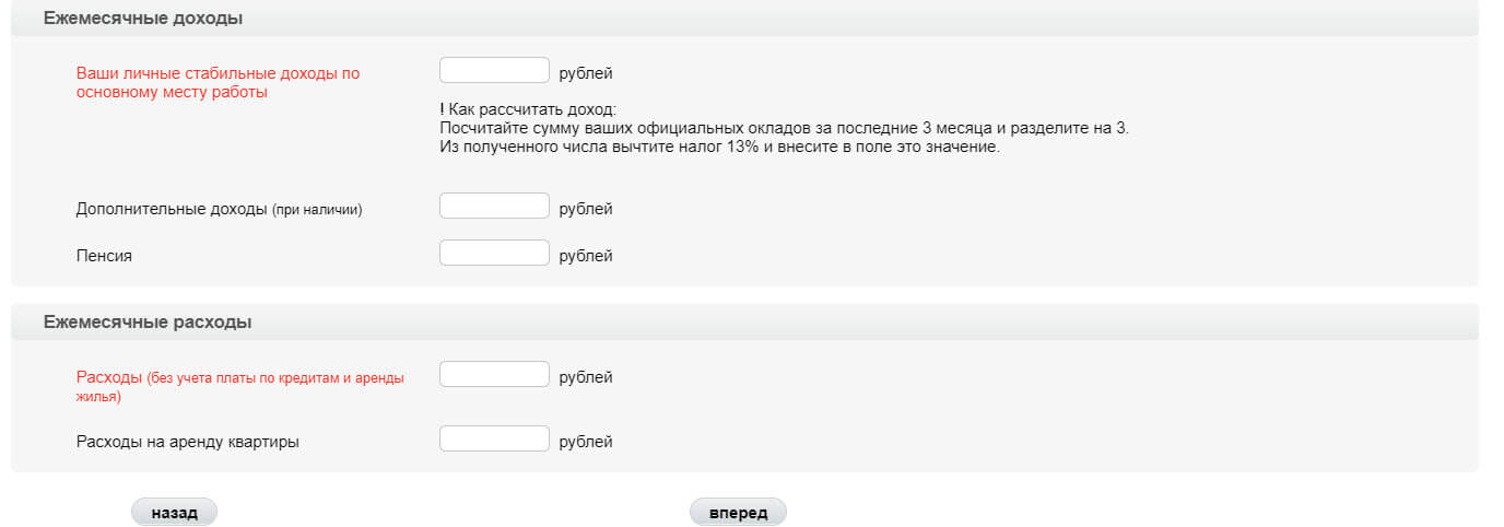 Онлайн кредит в Альфа банке - заявка. Шаг 2.