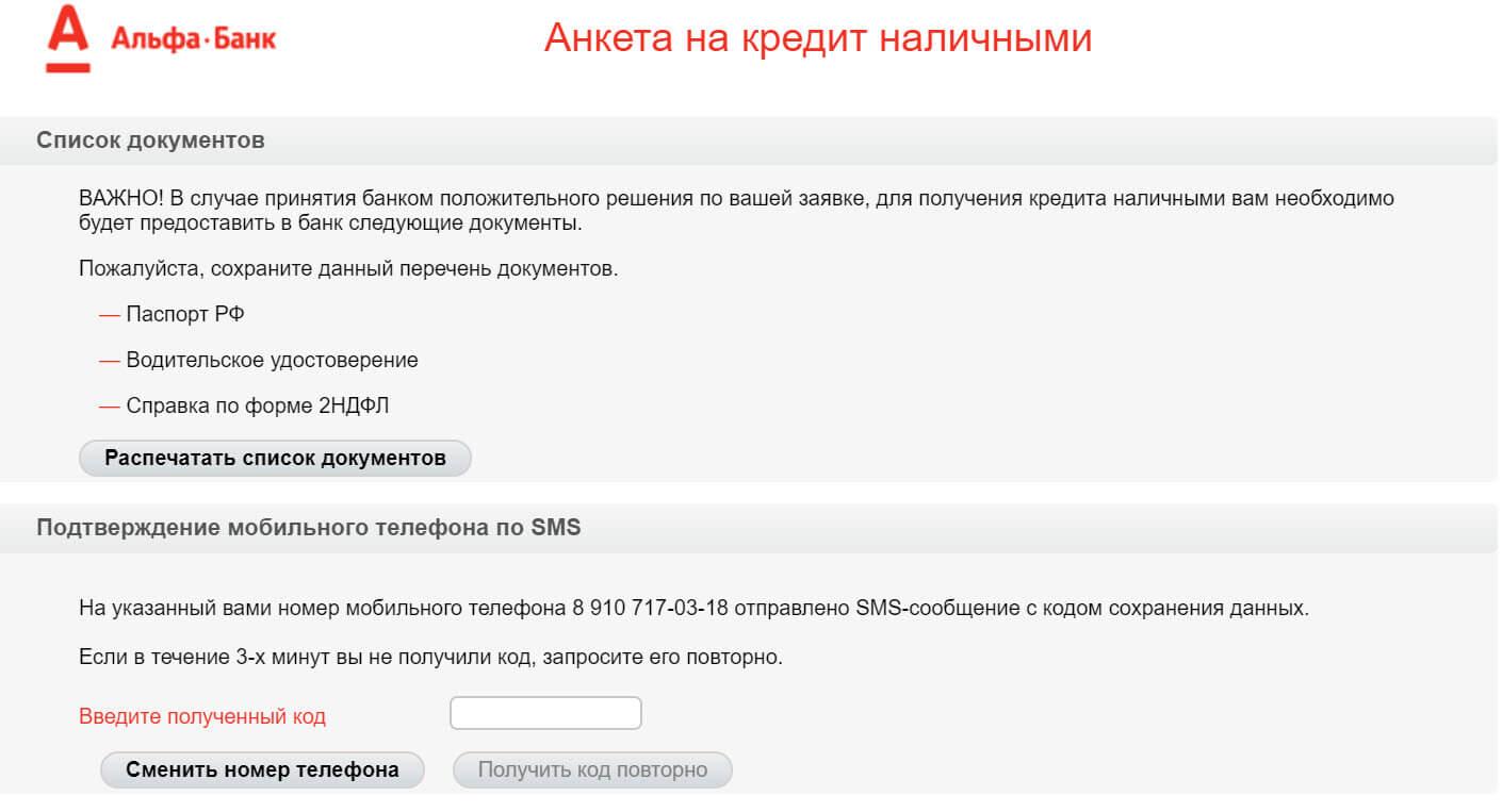 Онлайн кредит в Альфа банке - заявка. Шаг 3.