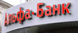 Как взять онлайн-кредит в Альфа-банке России на выгодных условиях?