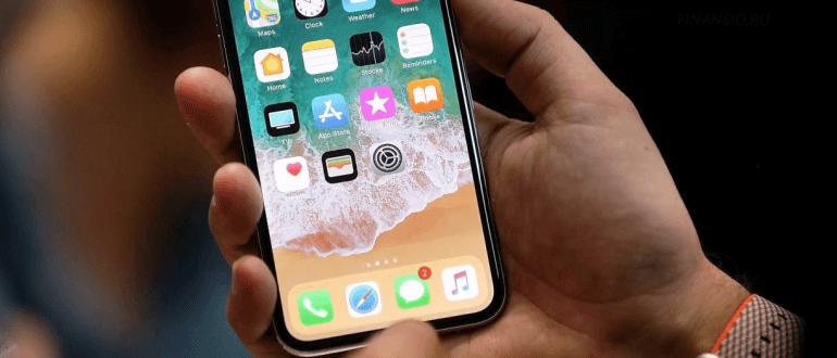 Iphone X в кредит без переплаты по паспорту в режиме онлайн!