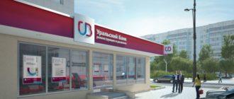 Взять кредит по паспорту в УБРиР банке в режиме онлайн
