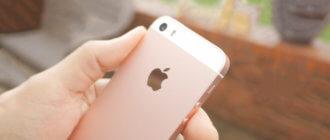 Как взять Apple Iphone SE в кредит на выгодных условиях