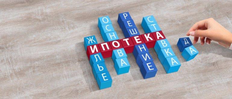Договор ипотечного кредита Сбербанка