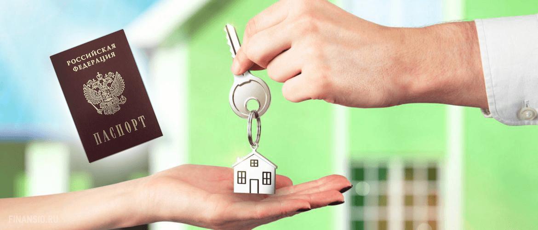 Как взять ипотечный кредит по двум документам в России