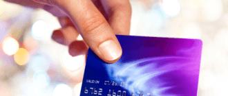 Узнайте чем отличается кредит от кредитной карты