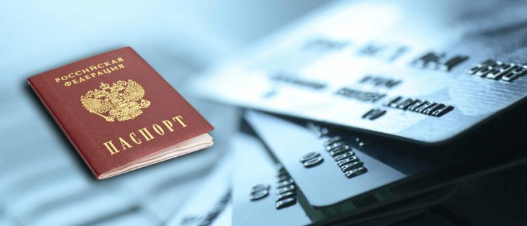 Как взять кредит по паспорту на карту?