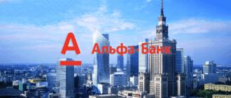 Как взять кредит под залог недвижимости в Альфа банке