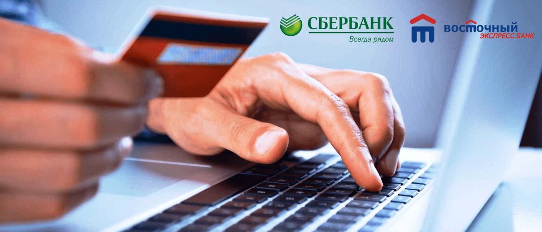 Как в организации Восточный экспресс банк оплатить кредит онлайн с карты Сбербанка