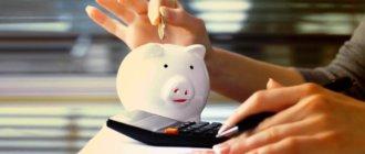 Рефинансирование кредита в восточном экспресс банке